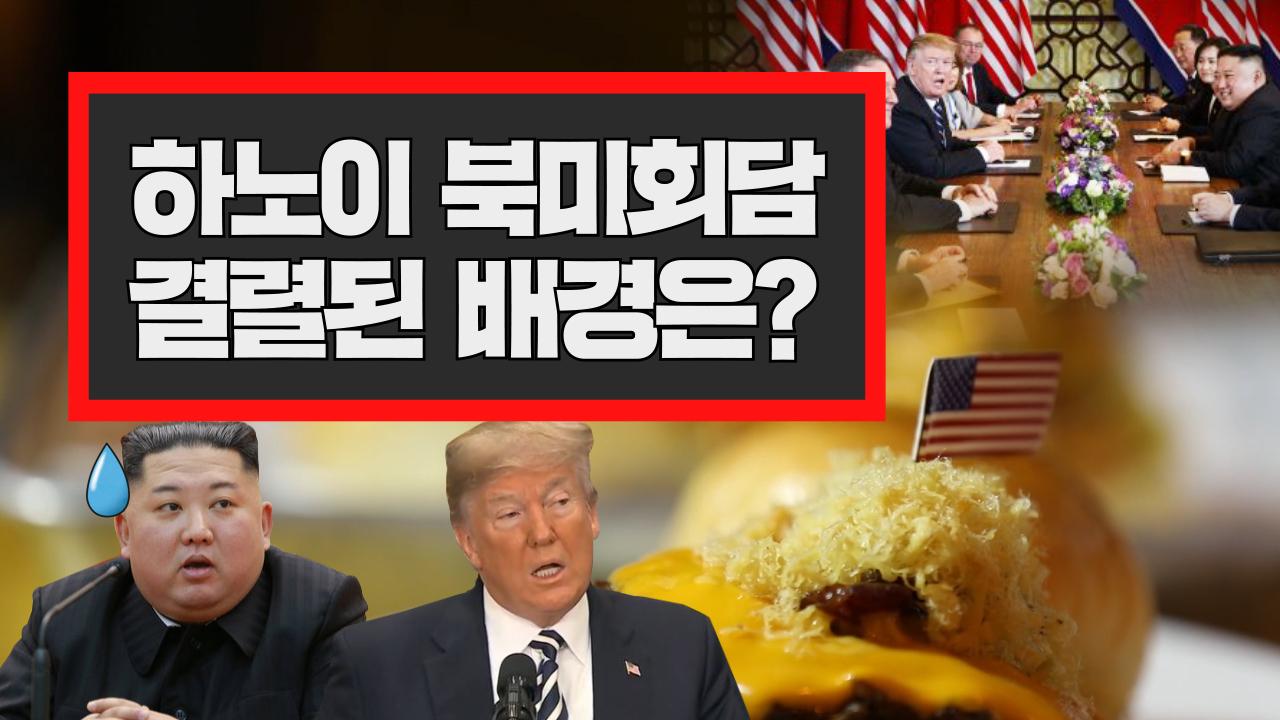 [3분뉴스] 하노이 회담이 결렬된 이유, 베트남에서 전해드립니다