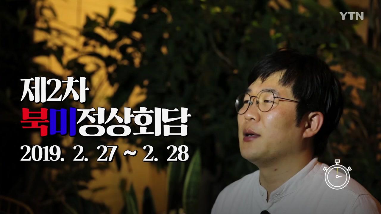 [3분뉴스] 3분으로 정리한 하노이 정상회담