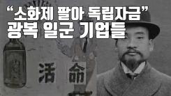 """[자막뉴스] """"소화제 팔아 독립자금""""...광복 일군 기업들"""