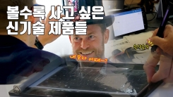 """[자막뉴스] """"폴더블폰만이 아니다""""...2019 MWC 신기술 공개"""