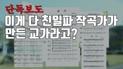 [자막뉴스] 내가 부른 '교가', 작곡가의 충격적인 정체