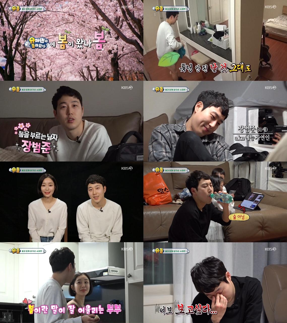 """'슈돌' 제작진 """"장범준 섭외 3년 공들였다"""" 10일 첫 등장 예고"""