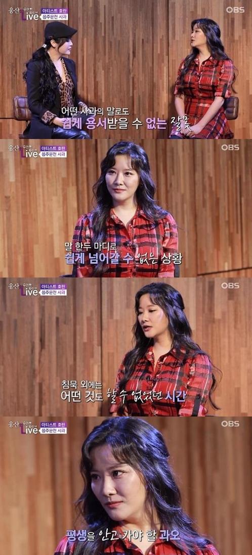 """호란, 2년 반만에 방송 출연...""""평생의 과오"""" 음주운전 사과"""