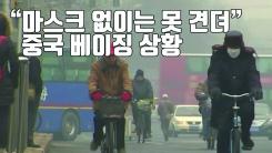 [자막뉴스] 한국 최악의 미세먼지...중국 상황은?