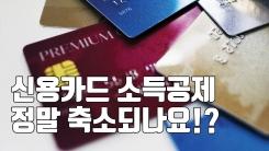 [자막뉴스] 연말정산 핵심 '신용카드 소득공제' 축소될 듯