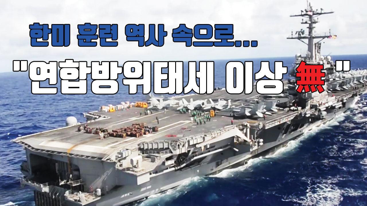 """[자막뉴스] 한미 훈련 역사 속으로...""""연합방위태세 이상 無"""""""