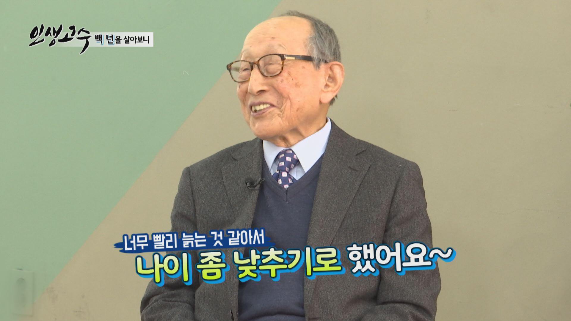 100세 철학자 김형석이 말하는 행복의 비결