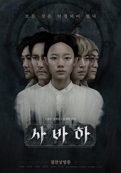 220만 명 사로잡은 '사바하'...웰컴 투 장재현 월드