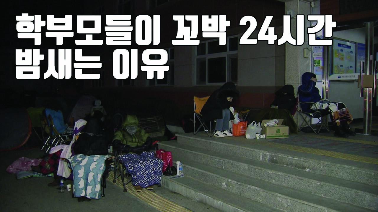 [자막뉴스] 새벽 1시, 교육청 앞에서 밤새는 사람들의 정체