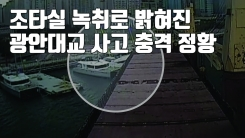 """[자막뉴스] """"위로, 위로. X 됐다""""...광안대교 충돌 당시 녹취 공개"""