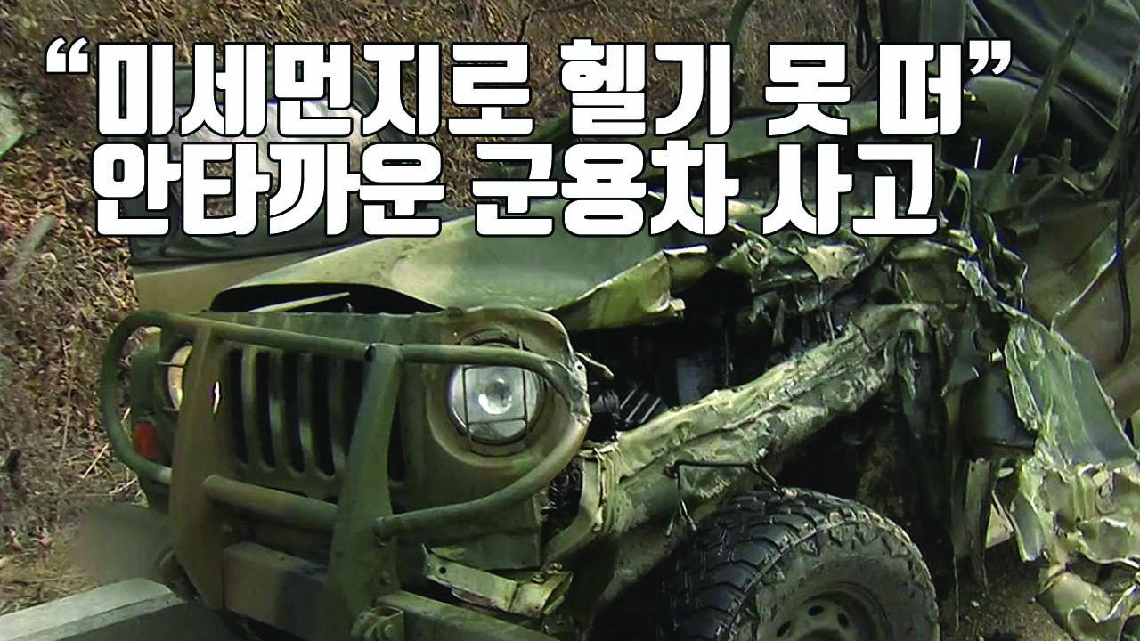 [자막뉴스] 최전방 군용차 사고...미세먼지로 헬기도 못 떠