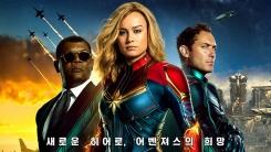 '캡틴마블', MCU 최강 파워·최초 女히어로가 주는 역대급 희열