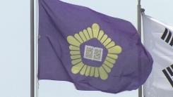 '사법 농단' 법관 10명 추가 기소...전·현직 대법관 제외