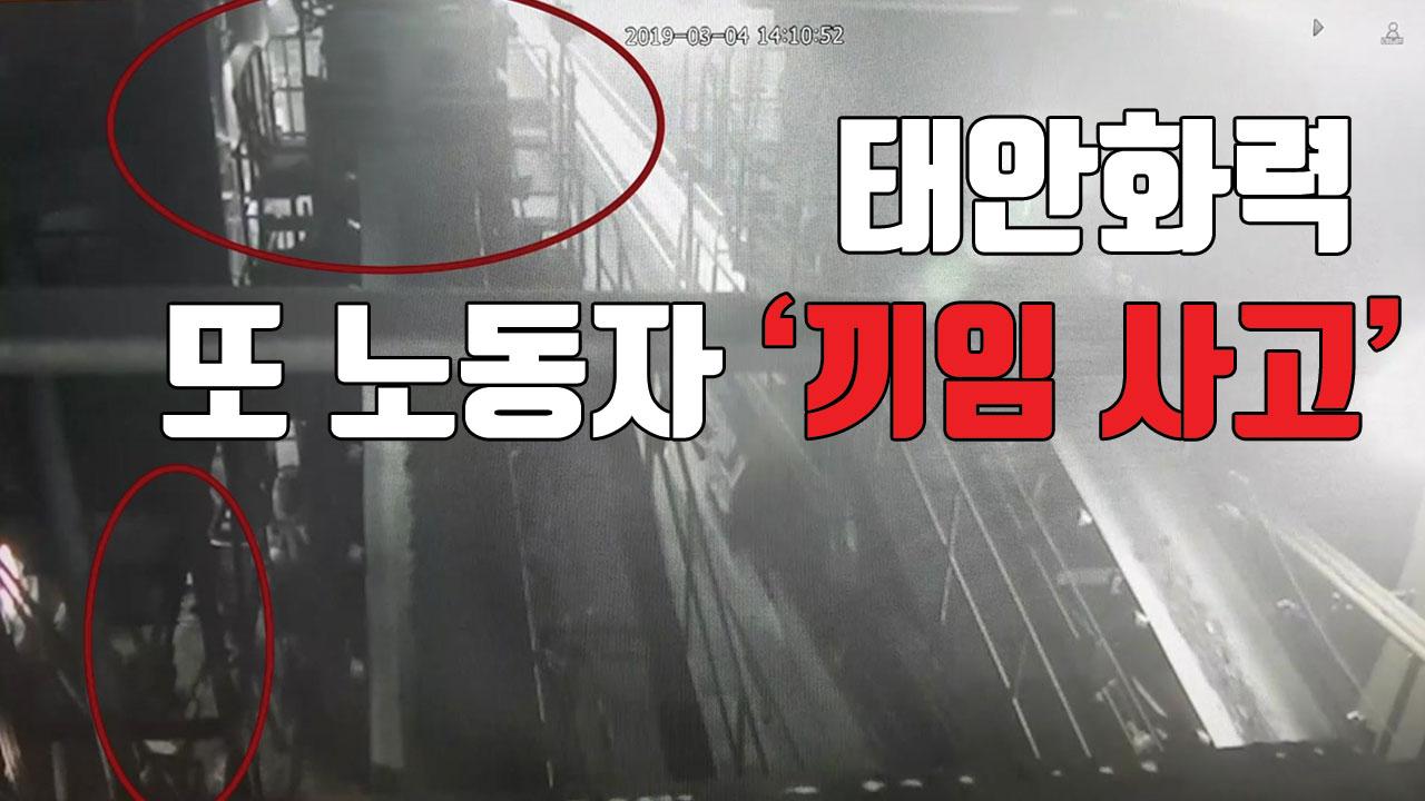 [자막뉴스] 태안화력 또 노동자 사고...뒤늦은 병원 이송과 보고