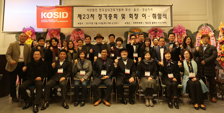● 멋진 세상 속 네트워크_ (사)한국실내건축가협회 부산 울산 경남지회에 이경재 신임 회장