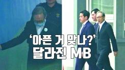 [자막뉴스] 벽 짚고 걷던 MB...석방 후 달라진 걸음걸이