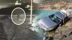 아내 탄 차 바다 빠뜨려 살해...보험금 노린 계획 범죄?