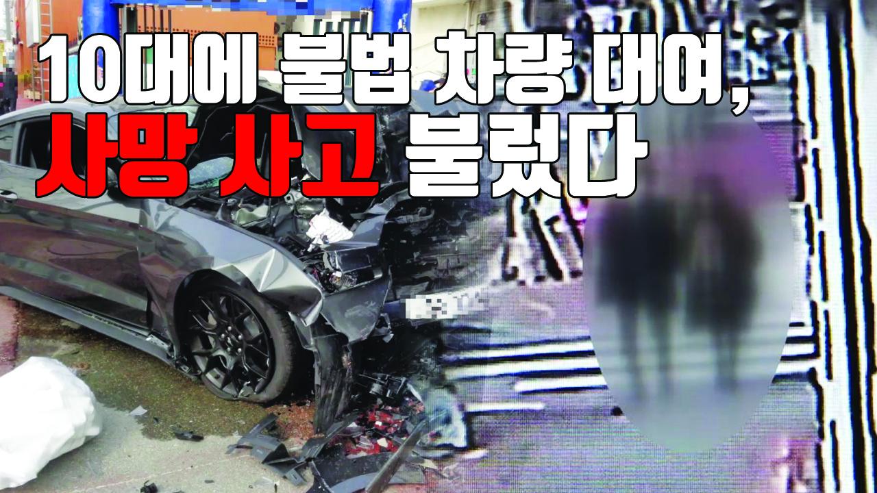 """[자막뉴스] """"차 빌려 드립니다"""" 불법 돈벌이가 불러온 사망 사고"""