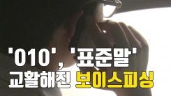 [자막뉴스] 교활해진 보이스피싱...'010'에 '표준말'