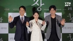 '우상' 한석규·설경구·천우희, '영화 기대해주세요~'