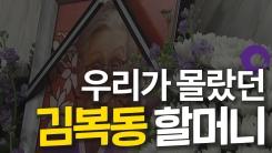 [별책부록] 모든 피해여성의 깃발, 故김복동 할머니