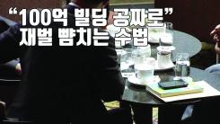 """[자막뉴스] """"100억 빌딩 공짜로"""" 재벌 뺨치는 수법"""