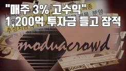 """[자막뉴스] """"매주 3% 고수익""""...1,200억 투자금 들고 잠적"""
