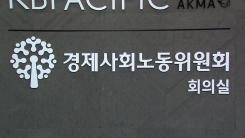 '탄력 근로 확대' 의결 무산...경사노위 운영 개선 추진
