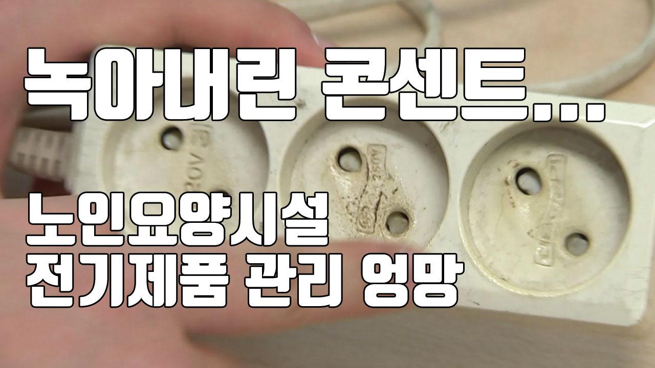 [자막뉴스] 녹아내린 콘센트...노인요양시설 관리 엉망