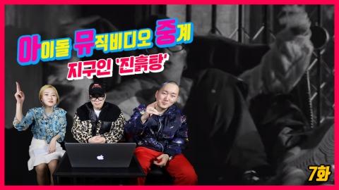 [강내리 기자의 아.뮤.중⑦] 영화감독 데뷔? 지구인의 '진흙탕' 편