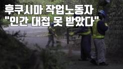 [자막뉴스] 후쿠시마 방사성 물질 검사해보니...여전히 '심각'