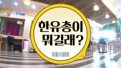 [3분뉴스] '허가 취소' 철퇴 맞은 한유총이 뭐길래!