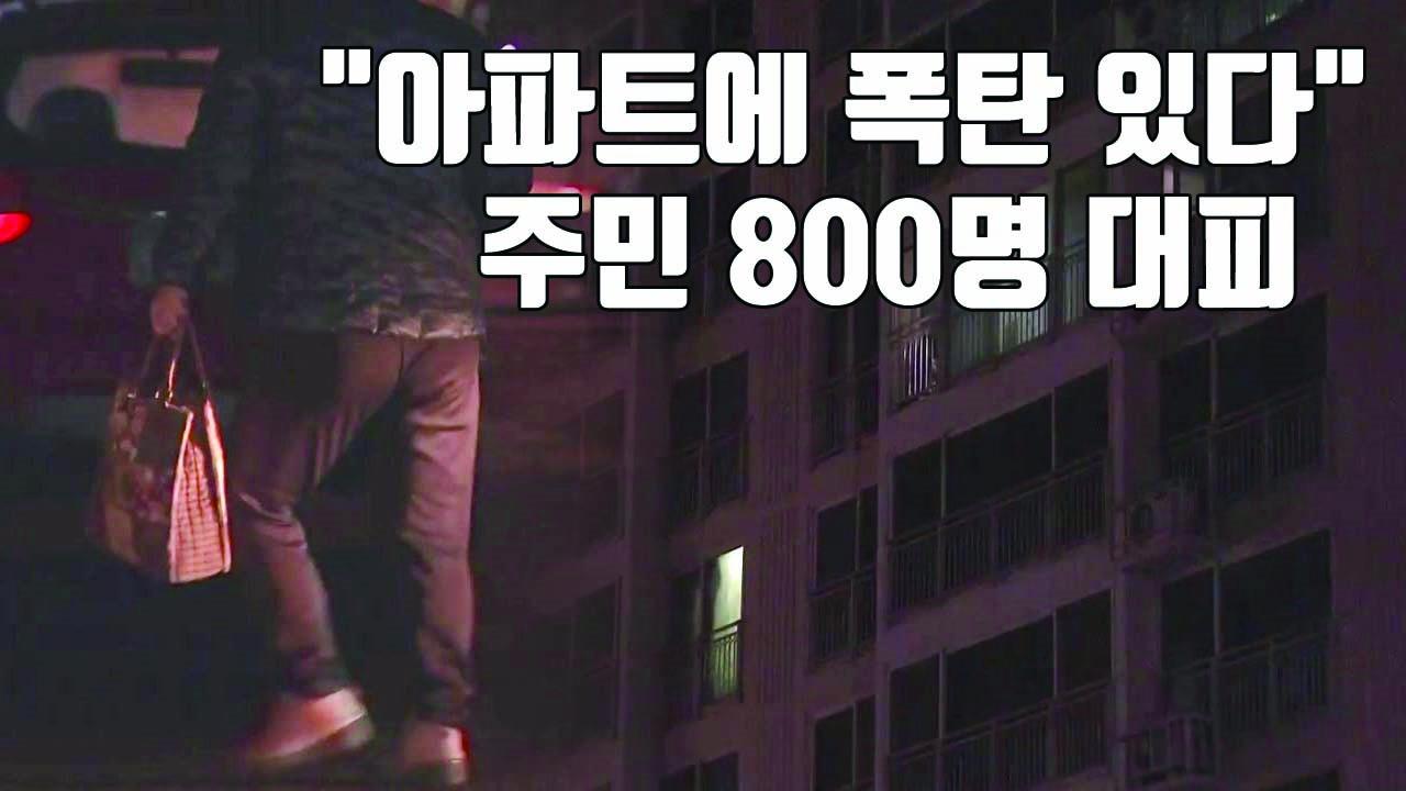 """[자막뉴스] """"아파트에 폭탄 있다"""" 신고...주민 800명 한때 대피"""