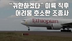 [자막뉴스] 이륙 직후 어려움 호소한 조종사...에티오피아 여객기 추락 당시 상황