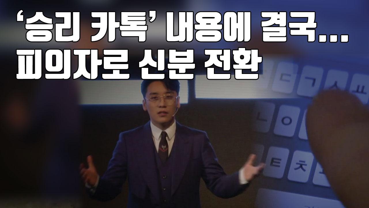 [자막뉴스] '승리 카톡' 내용에 결국...피의자로 신분 전환