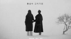 홍상수X김민희 '강변호텔', 3월 27일 개봉 확정...6번째 함께