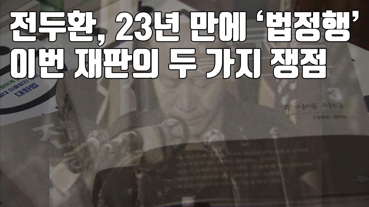 [자막뉴스] 전두환, 23년 만에 법정행...이번 재판의 두 가지 쟁점