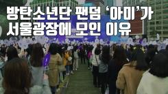[자막뉴스] 서울광장에 모인 수천 명...방탄의 '아미피디아'란?