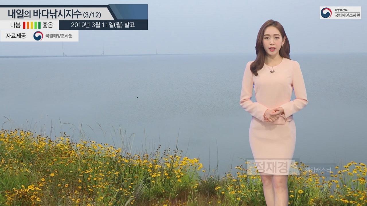 [내일의 바다낚시지수] 3월 12일 전국 비소식 거친 바다 평소보다 강한 바람 높은 파도