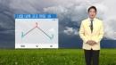 [날씨] 내일 낮부터 비에 찬 바람...미세먼지 한...