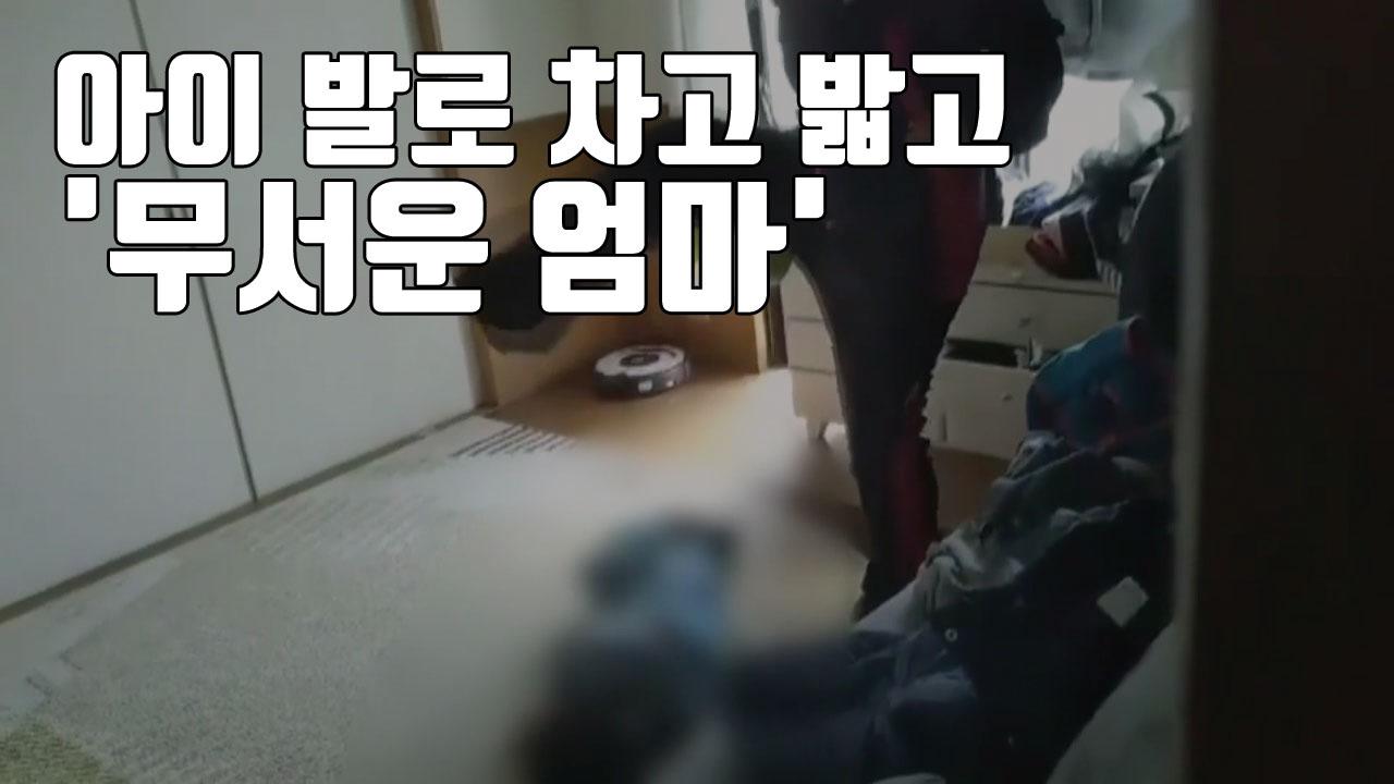 [자막뉴스] 아이 발로 차고 밟고...폭행 계속한 '무서운 엄마'