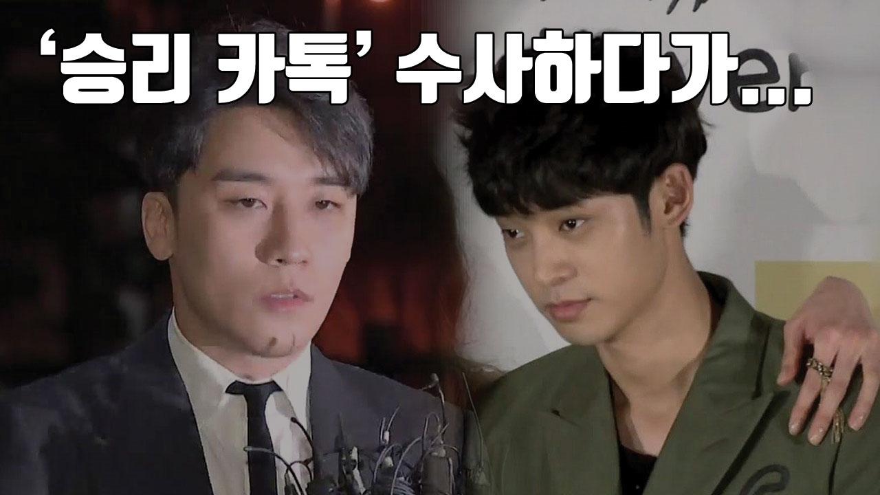 [자막뉴스] 정준영, 몰래 촬영한 '성관계 동영상'을 카톡방에 공유?