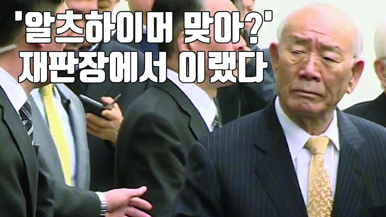 [자막뉴스] 알츠하이머 맞나?...전두환, 재판장에서 이랬다