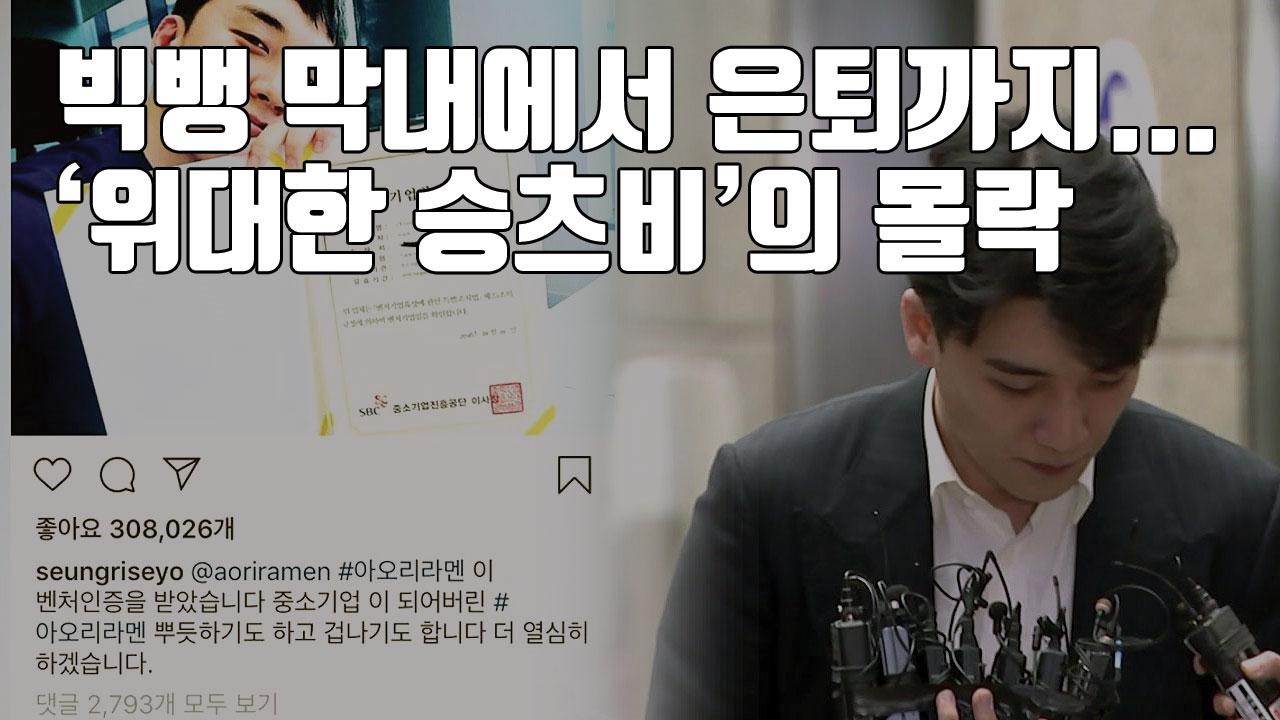 [자막뉴스] 성공한 사업가? 승리, 빅뱅 막내에서 은퇴까지...