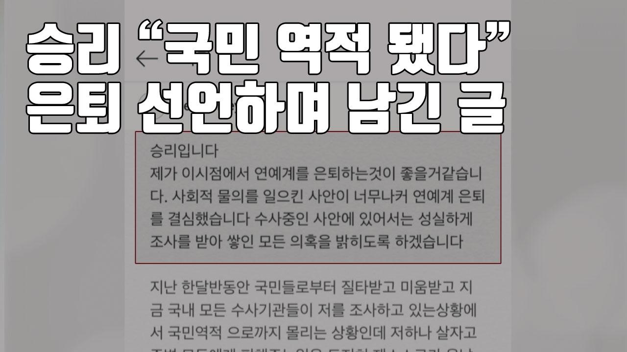 """[자막뉴스] 승리 """"국민 역적 됐다""""...은퇴 선언하며 남긴 글"""