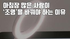[자막뉴스] 아침잠 많은 사람이 '조명'을 바꿔야 하는 이유
