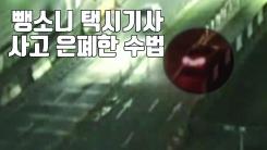 [자막뉴스] 뺑소니 택시기사가 사고를 은폐한 수법