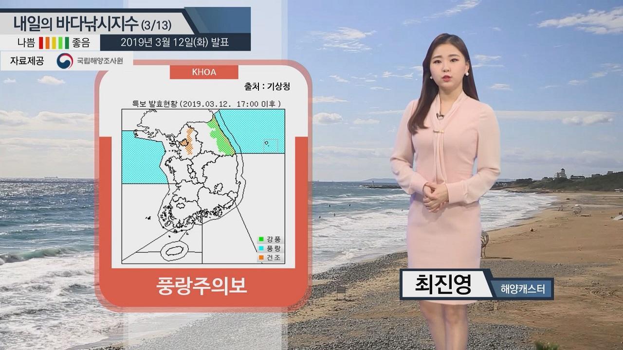 [내일의 바다낚시지수] 3월13일 대부분 지역 강풍으로 출조 어려워 동해안 특히 주의