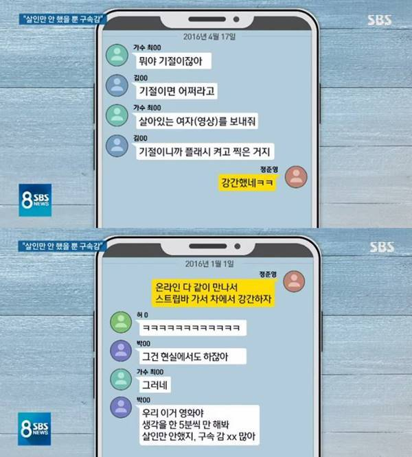 'SBS 8뉴스' 정준영 후속 보도...#수면제#강간모의#경찰 유착까지(종합)