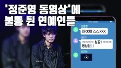 [자막뉴스] '정준영 동영상'에 불똥 튄 연예인들...2차 피해도 우려